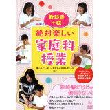 教科書+α絶対楽しい家庭科授業