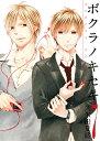 ボクラノキセキ(7) (IDコミックス) [ 久米田夏緒 ]