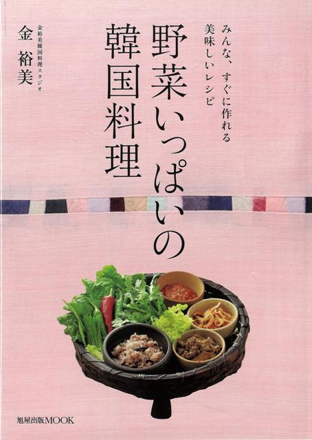【バーゲン本】野菜いっぱいの韓国料理 [ 金 裕美 ]