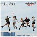 走れ、走れ (初回限定盤B CD+DVD)