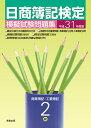 平成31年度版 日商簿記検定模擬試験問題集2級商業簿記・工業簿記 [ 実教出版企画開発部 ]