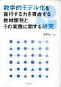 数学的モデル化を遂行する力を育成する教材開発とその実践に関する研究 [ 西村圭一 ]