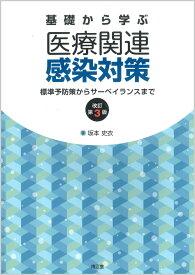 基礎から学ぶ医療関連感染対策(改訂第3版) 標準予防策からサーベイランスまで [ 坂本 史衣 ]