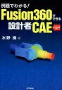 Fusion360でできる設計者CAE 例題でわかる! [ 水野 操 ]