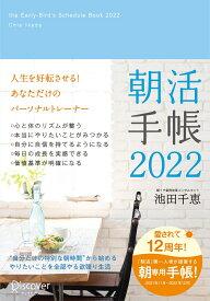 朝活手帳 2022 [四六判]