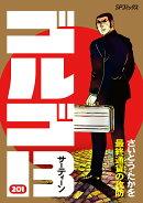 ゴルゴ13(201巻)