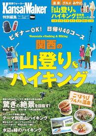 KansaiWalker特別編集 関西の山登り&ハイキング ウォーカームック(33)