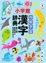 例解学習漢字辞典第8版
