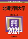 北海学園大学 2021年版;No.204 (大学入試シリーズ) [ 教学社編集部 ]