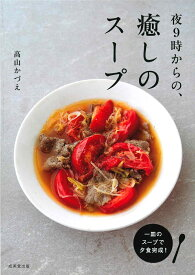 夜9時からの、癒しのスープ [ 高山 かづえ ]