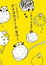 パンダのポンポン 4 アイスクリーム・タワー (オモシロ!読み物シリーズ) [ 野中 柊 ]