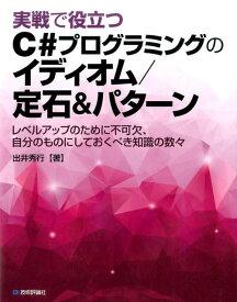 実戦で役立つC#プログラミングのイディオム/定石&パターン [ 出井秀行 ]