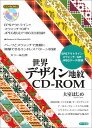 世界デザイン地紋CD-ROM EPSアウトライン・スウォッチ・GIF・JPEGデ [ 大室はじめ ]