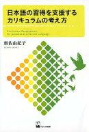 日本語の習得を支援するカリキュラムの考え方