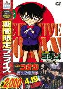 名探偵コナン PART 17 Volume3