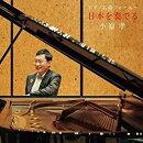 ピアノ名曲フォーユー〜日本を奏でる〜