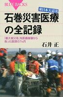 東日本大震災 石巻災害医療の全記録