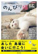 のんびり猫旅