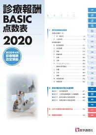 診療報酬BASIC点数表 2020 最も早い診療報酬点数表!--『月刊/保険診療』2020年3月号【別冊】 [ 医学通信社 ]
