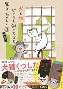 犬と猫どっちも飼ってると毎日たのしい(3)犬猫くつしたセット付き限定版