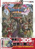 【予約】ドラゴンクエストXI 過ぎ去りし時を求めて ロトゼタシアガイド for Nintendo 3DS