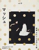 マッシュ(vol.8)