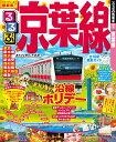るるぶ京葉線 (るるぶ情報版)