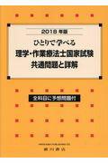ひとりで学べる理学・作業療法士国家試験共通問題と詳解(2018年版)