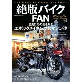絶版バイクFAN(Vol.9) 日本が誇る80年代のオートバイで再び疾走/Z、CB、FX、G (COSMIC MOOK)