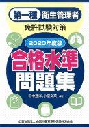 第一種衛生管理者免許試験対策合格水準問題集(2020年度版)