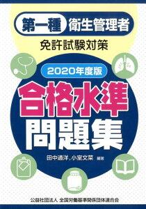 第一種衛生管理者免許試験対策合格水準問題集(2020年度版) [ 田中通洋 ]