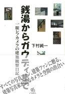 【バーゲン本】銭湯からガウディまで 一眼レフカメラの建築観察日記