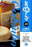 美味しんぼ〔小学館文庫〕(49)