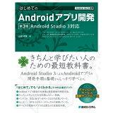 はじめてのAndroidアプリ開発(第3版) (Technical master)