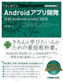 TECHNICAL MASTER はじめてのAndroidアプリ開発 第3版 Android Studio 3対応 [ 山田祥寛 ]