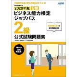 ビジネス能力検定ジョブパス2級公式試験問題集(2020年版)