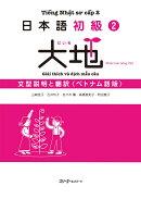 日本語初級2大地・文型説明と翻訳〈ベトナム語版〉