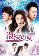 泡沫の夏〜トライアングル・ラブ〜 DVD-SET1