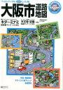 大阪市道路地図 (ライトマップルminiシティ版)