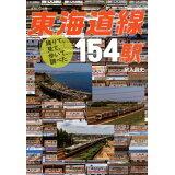 東海道線154駅