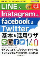 LINE&Instagram&facebook&Twitter基本&活用ワザ14