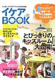 イケアBOOK(vol.10) とびっきりのキッズルーム大公開!子どもと一緒に成長する楽しい (Musashi books*Musashi mook)