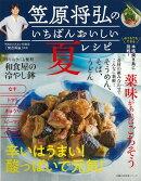 【バーゲン本】笠原将弘のいちばんおいしい夏レシピ