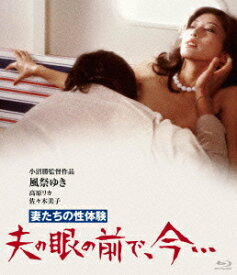 妻たちの性体験 夫の眼の前で、今…【Blu-ray】 [ 風祭ゆき ]