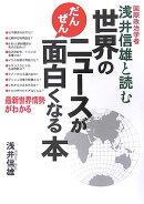 浅井信雄と読む世界のニュ-スがだんぜん面白くなる本