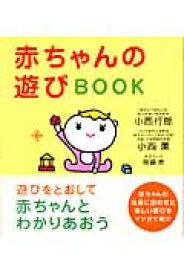 赤ちゃんの遊びbook [ 小西行郎 ]