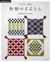 かぎ針で編む和柄のざぶとん (Asahi Original applemints)
