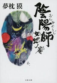 陰陽師 女蛇ノ巻 (文春文庫) [ 夢枕 獏 ]