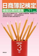 平成31年度版 日商簿記検定模擬試験問題集3級商業簿記
