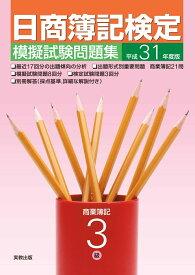 平成31年度版 日商簿記検定模擬試験問題集3級商業簿記 [ 実教出版企画開発部 ]